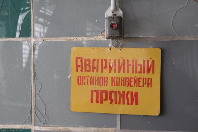 kalininskij_hlopchatobumazhnyj_kombinat-44