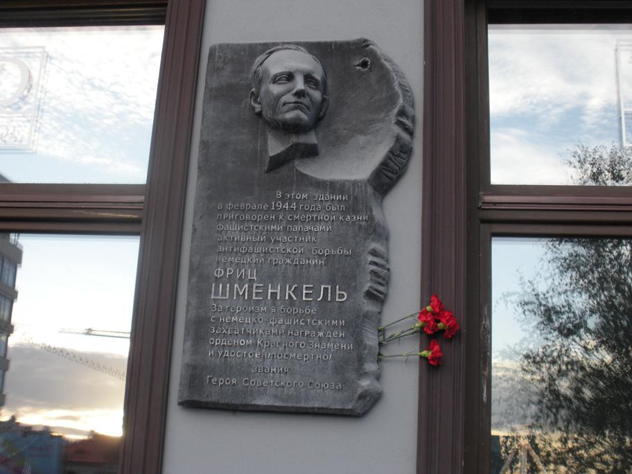 Памятная доска немецкому антифашисту  Фрицу Шменкелю