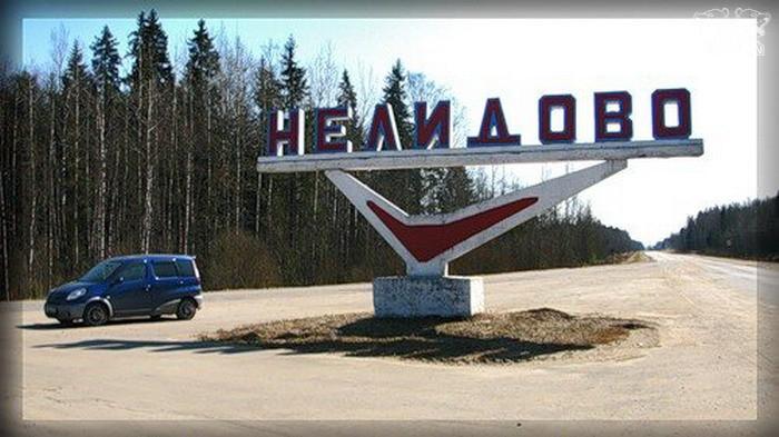 Жители Нелидова вспоминают на своем форуме легенды, связанные с их городом.