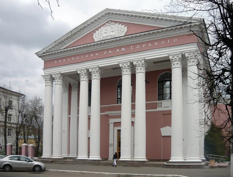 Библиотека им. Горького