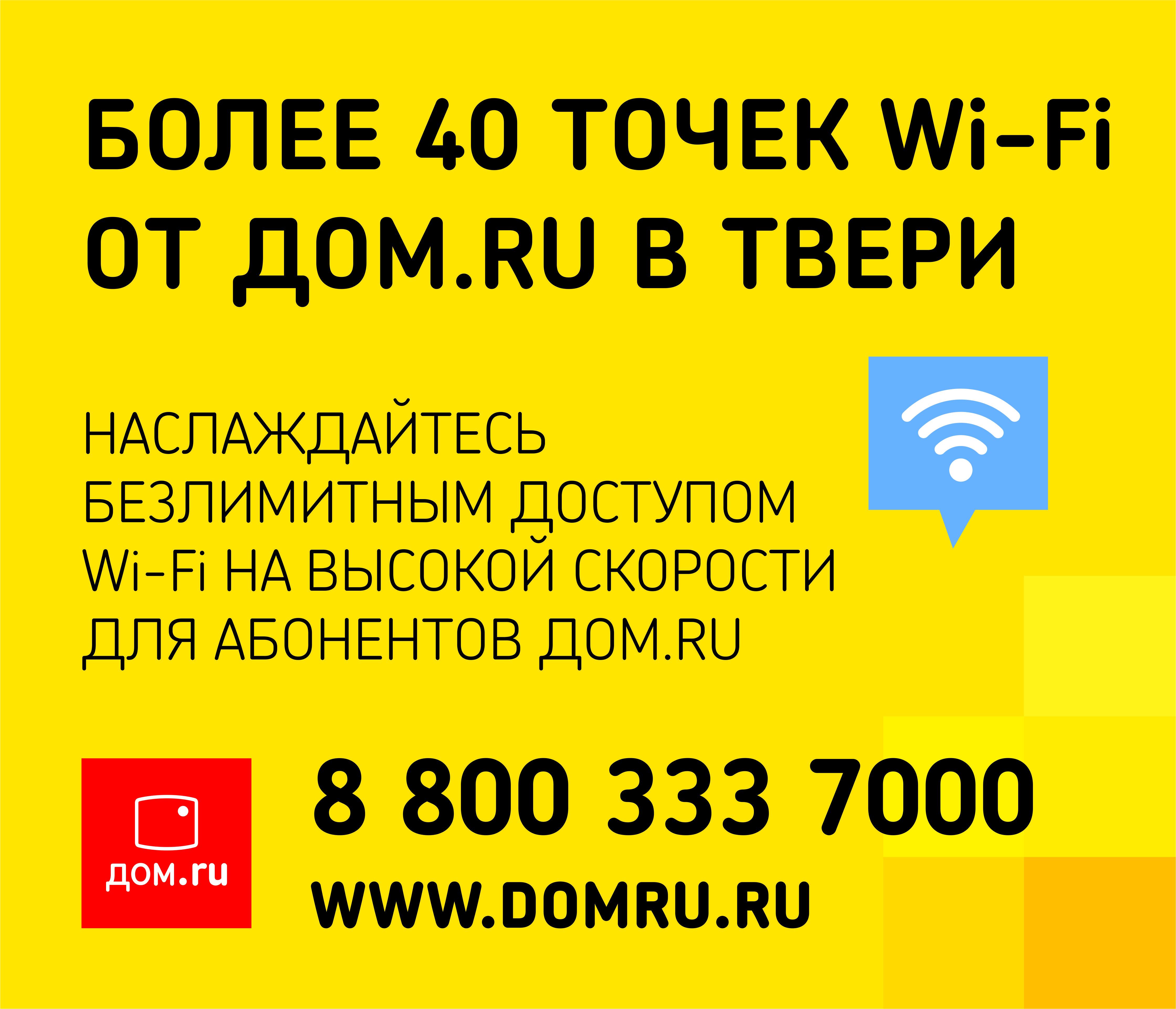 Wifi роутер дом ру 3