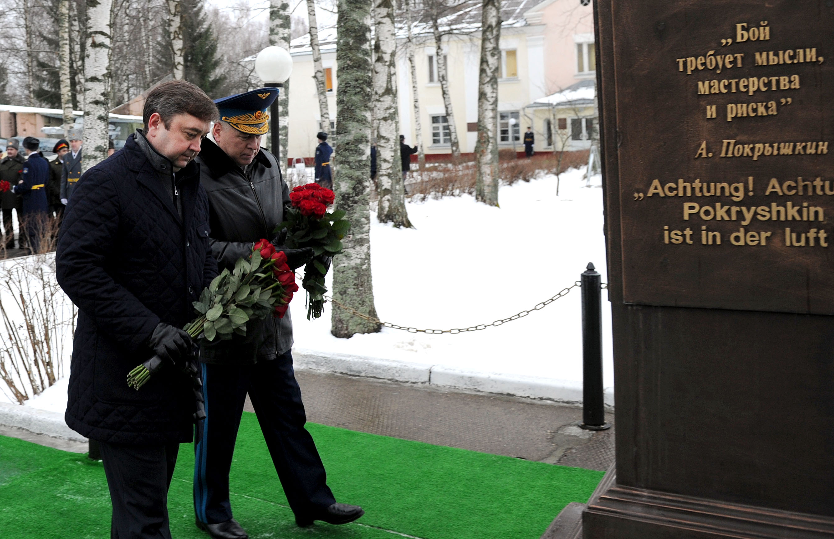 Ржев, памятник А.И. Покрышкину