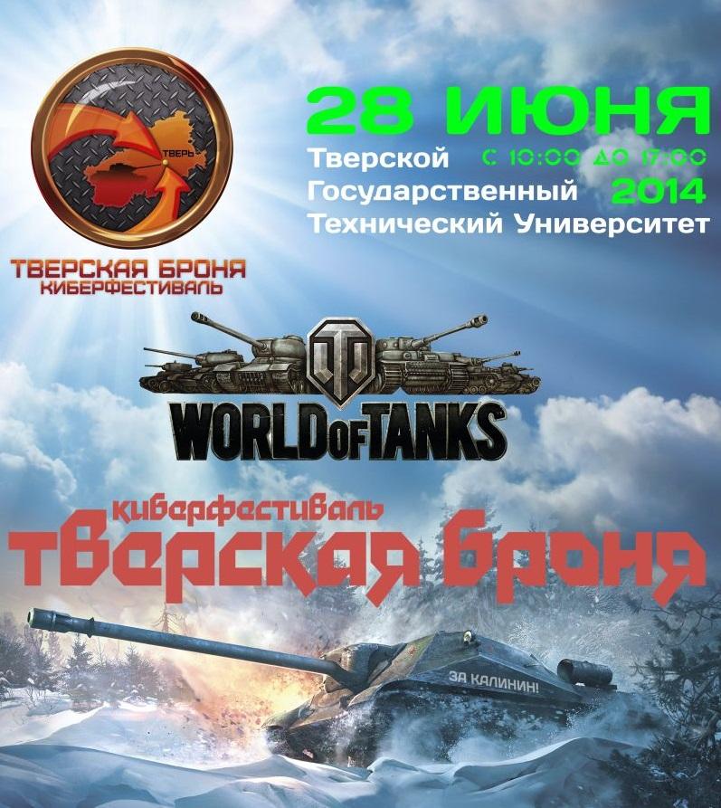 «Тверская броня – 2014»