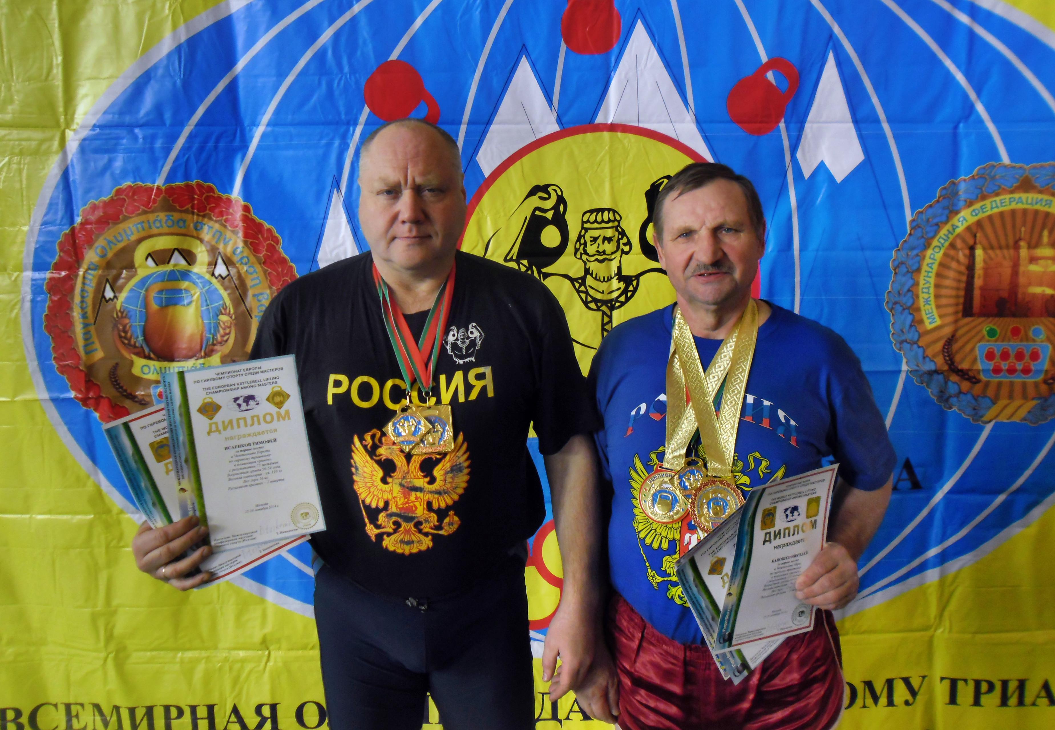 Тимофей Исаенков и Николай Капошко с наградами соревнований в Могилеве