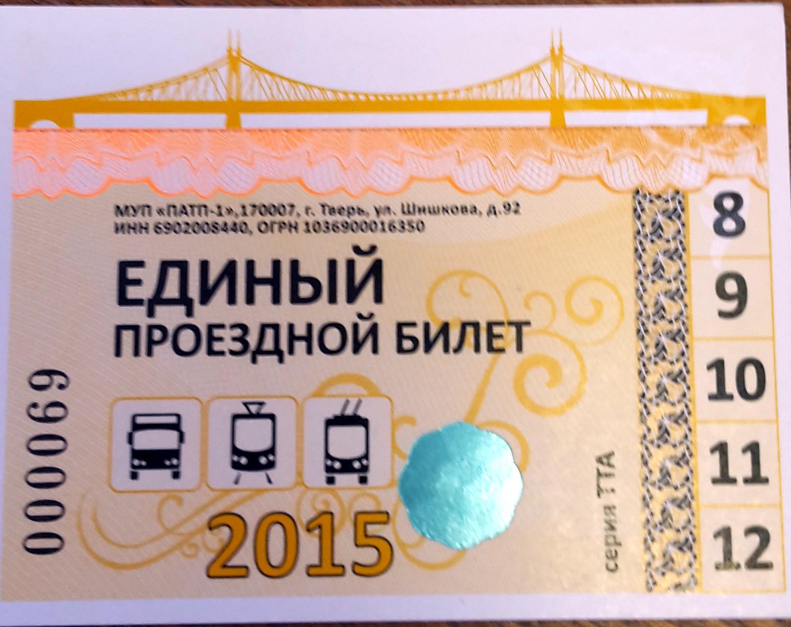Билет иваново москва 5 фотография