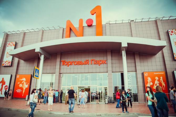 Торговый парк N1