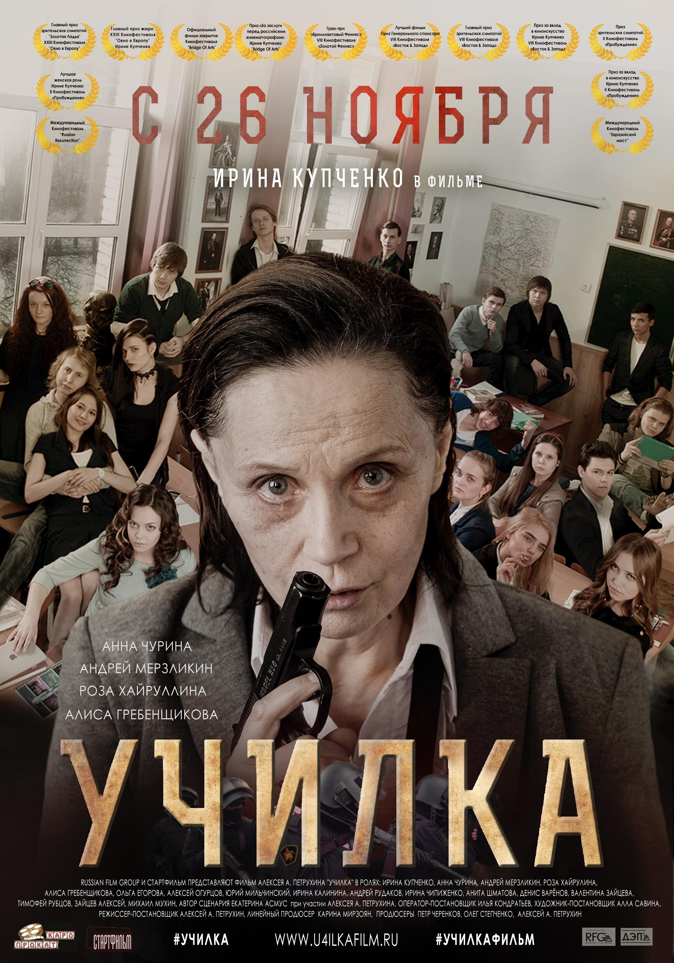 «Фильм Пенсионерка Смотреть Онлайн В Хорошем Качестве» — 2009