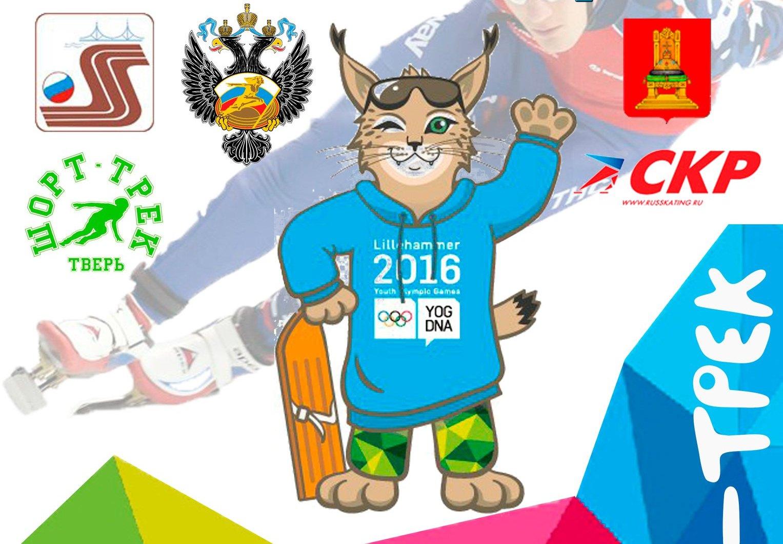 Отборочные соревнования на Олимпийские юношеские Игры