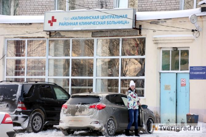 Калининская ЦРБ