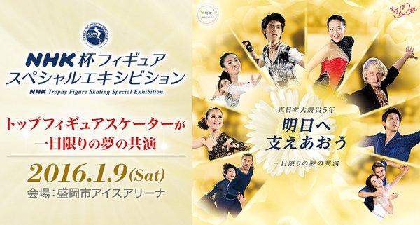 Афиша шоу в Японии с участием Кавагути и Смирнова