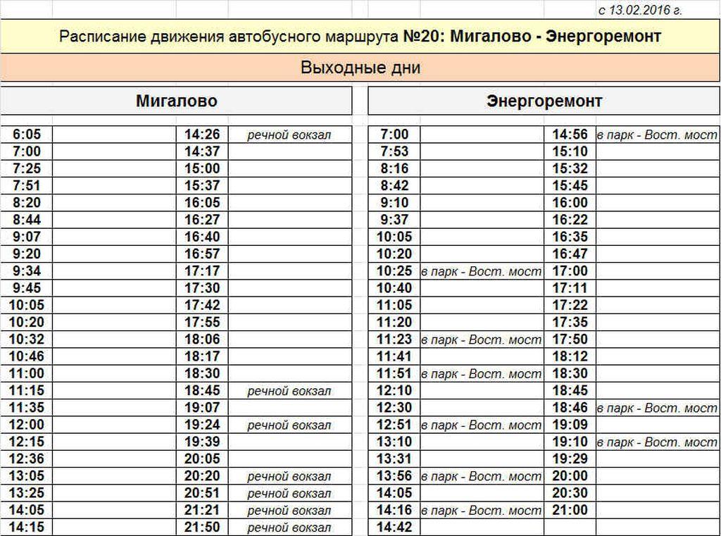 Новое расписание 56 автобуса тверь 2017 год