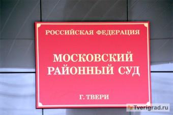 московский суд
