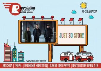 """Revolution best tour-2016"""
