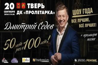 Дмитрий Седов афиша