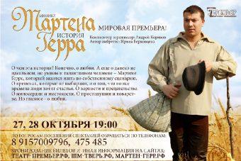 афиша мартенгерр