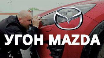 угон Mazda