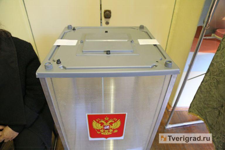 Голосование навыборах федерального, регионального имуниципального уровня проходит вТверской области