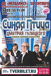 sinyaya_ptitsa2016v_200kh300