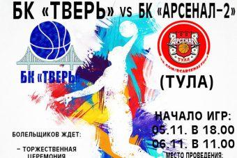 БК Тверь - Арсенал-2