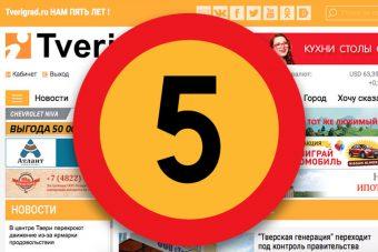 Твериград 5 лет