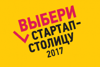 стартап-столица