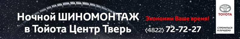 шиномонтаж_792х130