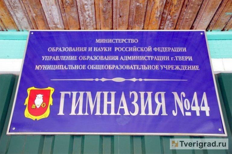 Три тверские школы вошли вТОП-500 России