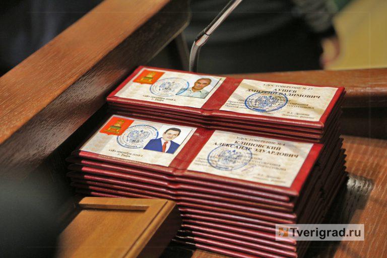 Председателем Тверского парламента избран ученый Сергей Голубев