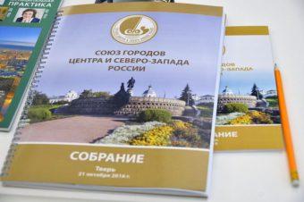 Тверь принимает Союз городов Центра и Северо-Запада России