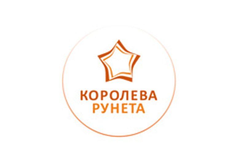В РФ выбирают «Королеву Рунета-2017»