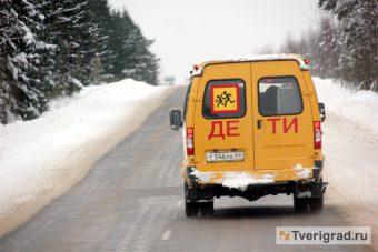 школьный автобус дети