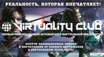 Виртуальные миры от Virtuality Club Тверь