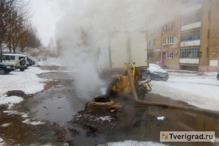 Наулице Бобкова вТвери прорвало теплотрассу