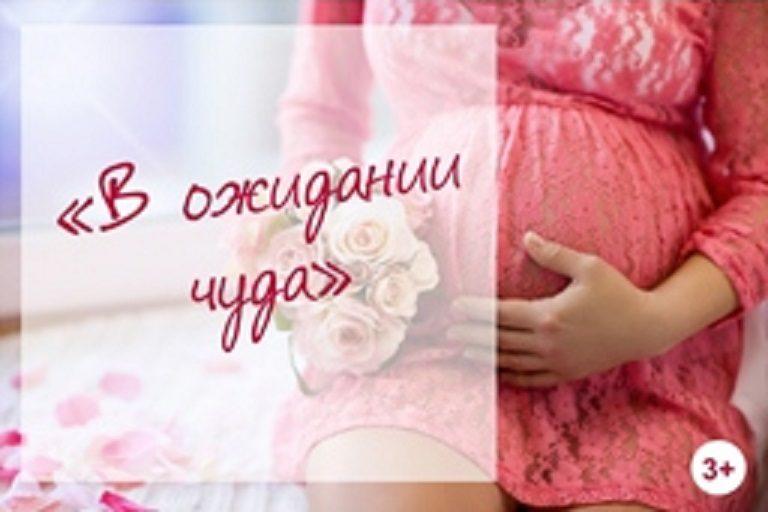 В ожидании чуда музыка для беременных 39