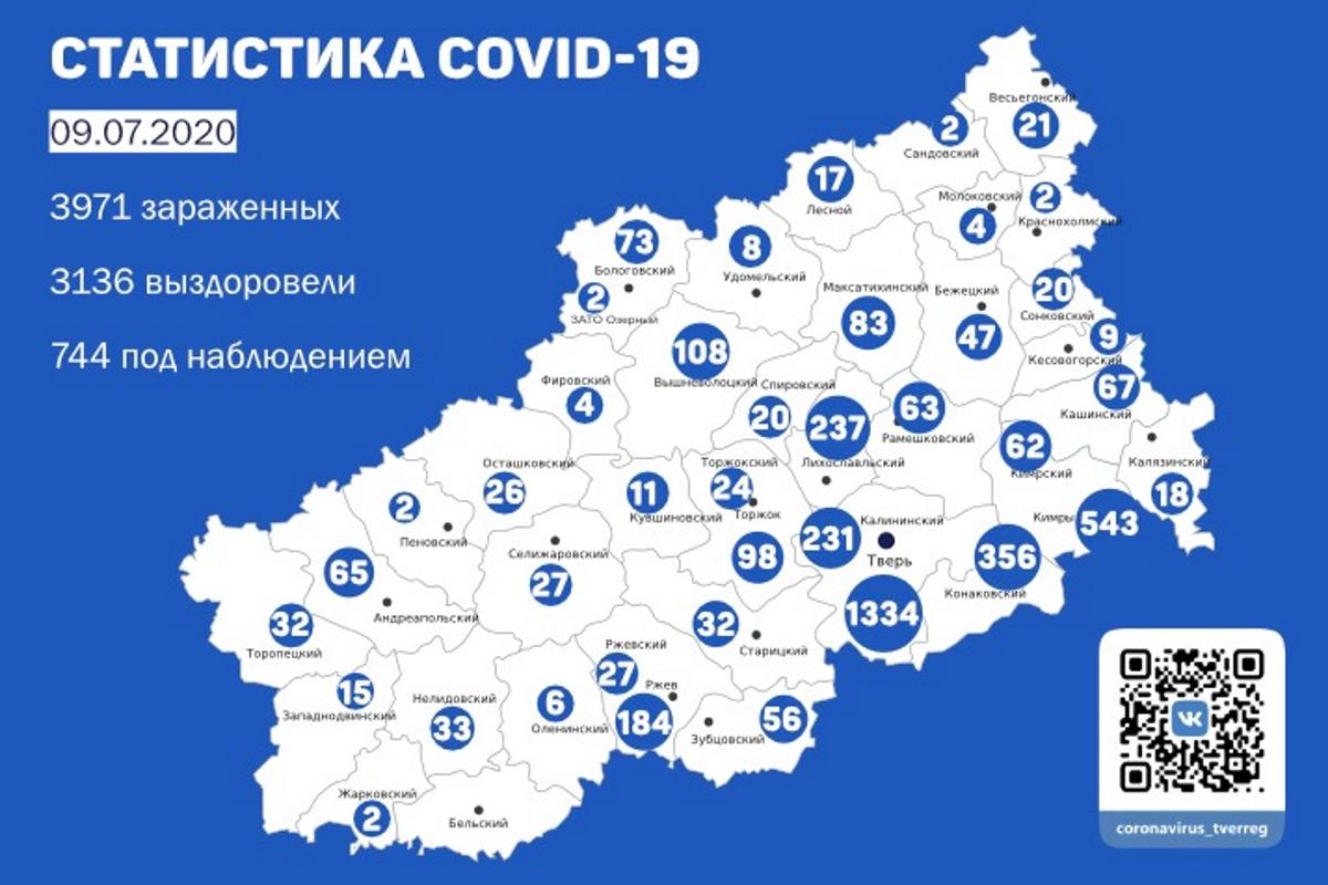 География коронавируса в Тверской области: в каких муниципалитетах подтверждены новые случаи заражения к 9 июля