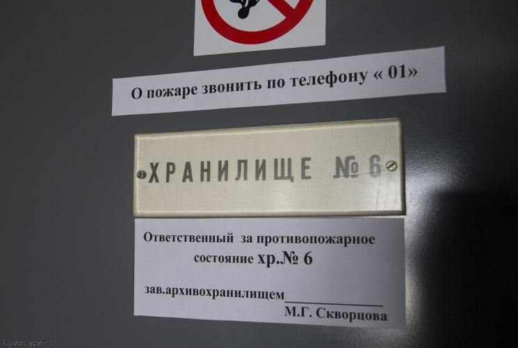 arhiv-kpss-v-tveri-33