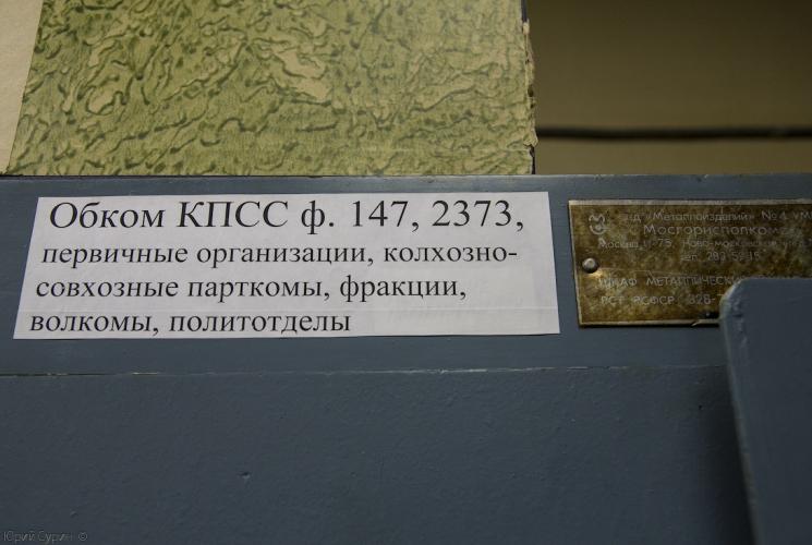 arhiv-kpss-v-tveri-36