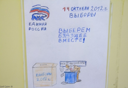 election_2012_in_tver-28