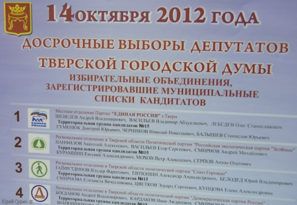 election_2012_in_tver-4
