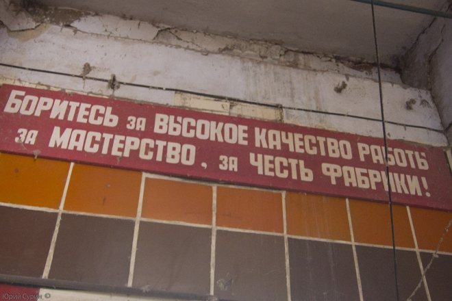 kalininskij_hlopchatobumazhnyj_kombinat-49