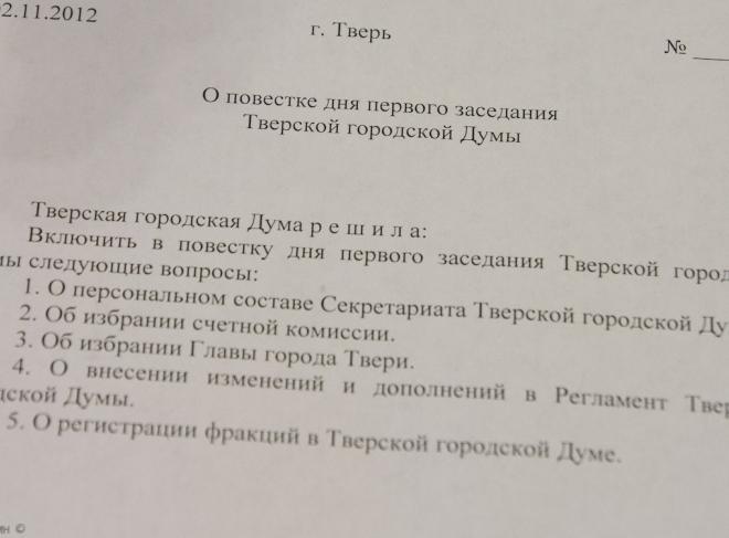 tver_city_duma_2012-16