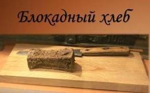 Картинки по запросу блокадный хлеб
