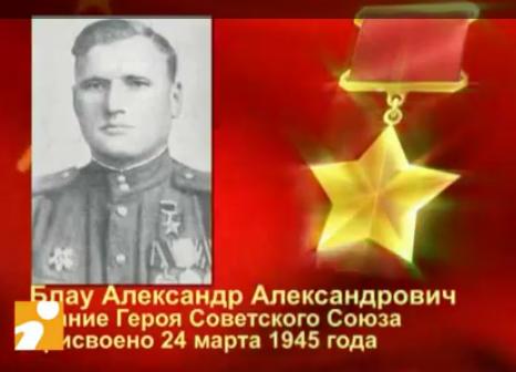 Александр Блау