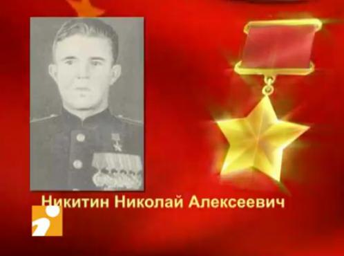 Николай Никитин