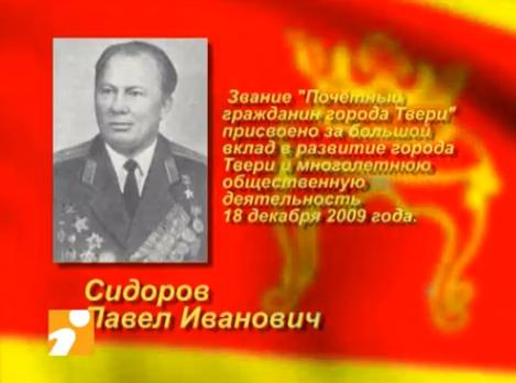 Павел Иванович Сидоров