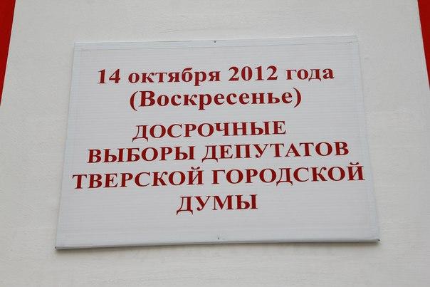 Выборы в Тверскую городскую думу: ход голосования