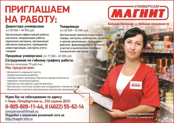 Гипермаркет магнит в краснодаре вакансии