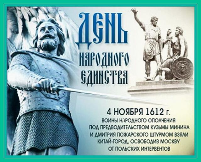 Картинки день народного единства юбилей 200 лет