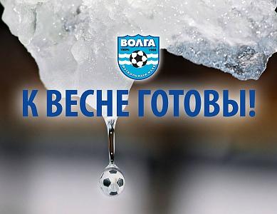 Волга дозаявила семь футболистов