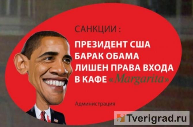 В Твери ввели санкции против Президента США   Tverigrad.ru